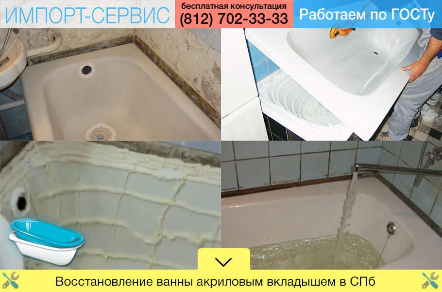 Реставрация и восстановление ванн - акриловый вкладыш