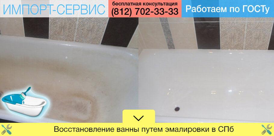Восстановление ванн - эмалировка