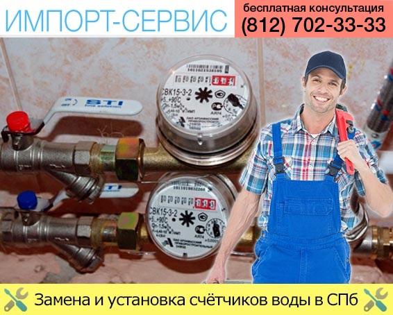 Замена и установка счётчиков воды в Санкт-Петербурге