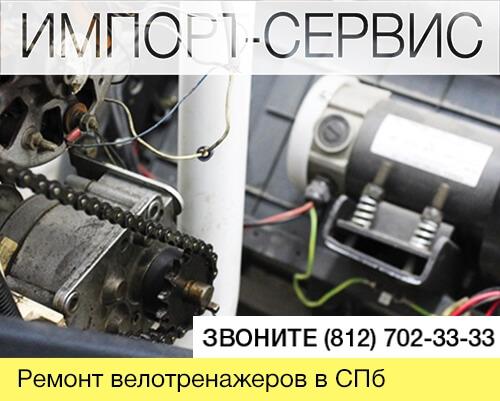 Ремонт велотренажеров в Санкт-Петербурге