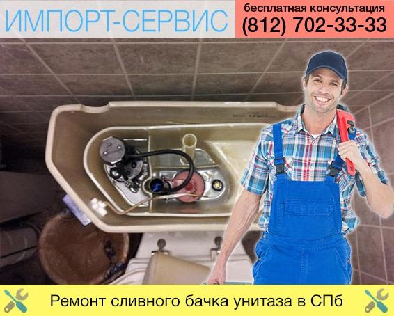 Ремонт сливного бачка унитаза в Санкт-Петербурге