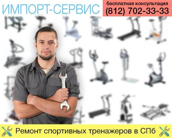 Ремонт спортивных тренажеров в Санкт-Петербурге