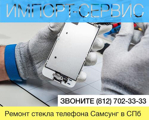 Ремонт стекла телефона Самсунг в Санкт-Петербурге