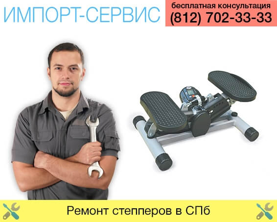 Ремонт степперов в Санкт-Петербурге