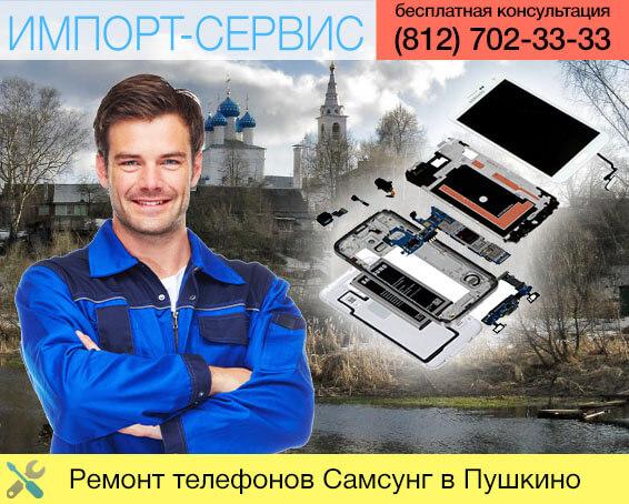 Ремонт телефонов Самсунг в Пушкино