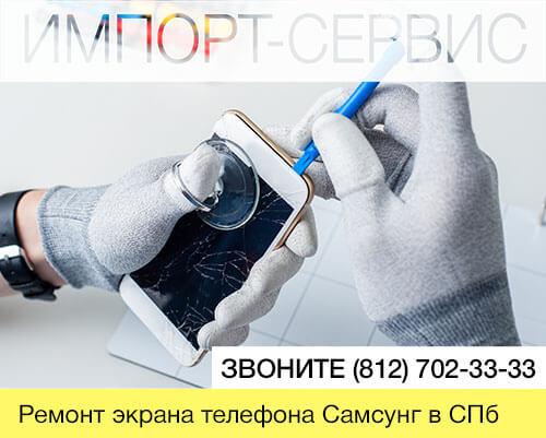 Ремонт экрана телефона Самсунг в СПб