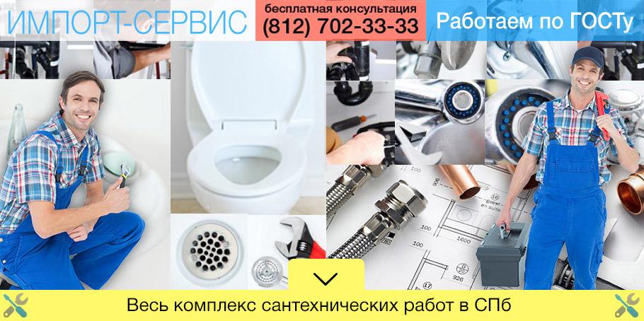 Сантехнические-работы-ремонт-сантехники-спб