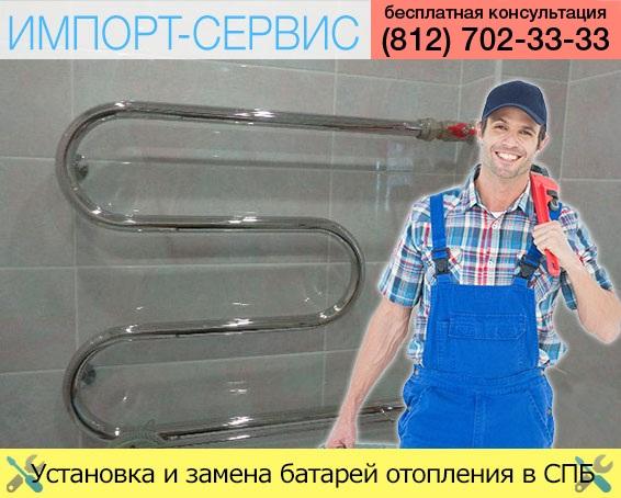 Установка и замена полотенцесушителя в Санкт-Петербурге