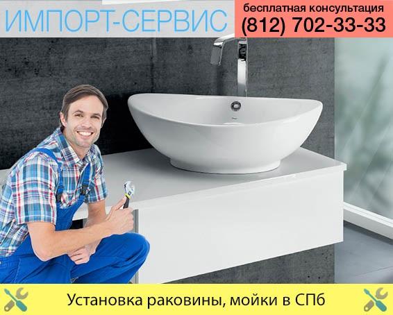 Установка раковины, мойки в Санкт-Петербурге