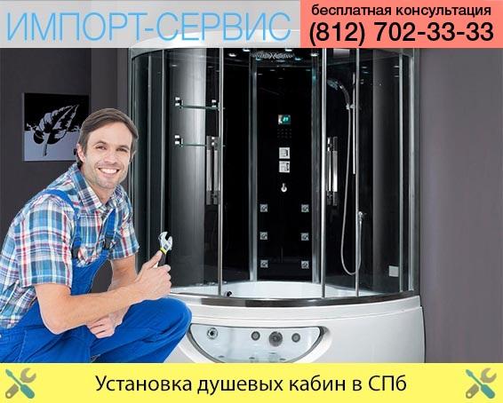 Установка душевых кабин в Санкт-Петербурге