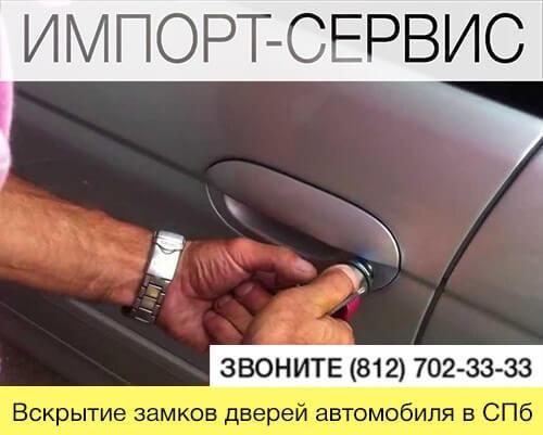 Вскрытие замков дверей автомобиля в Санкт-Петербурге