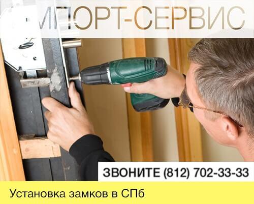 Установка замков в Санкт-Петербурге