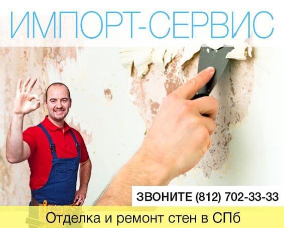 Отделка и ремонт стен в спб