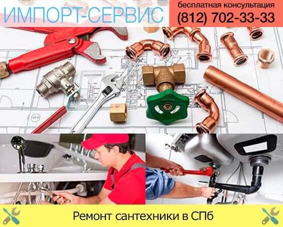 Ремонт сантехники в Санкт-Петербурге