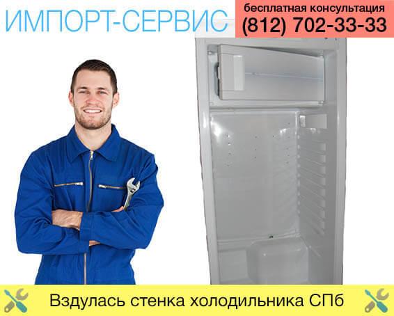 Вздулась стенка холодильника Санкт-Петербург