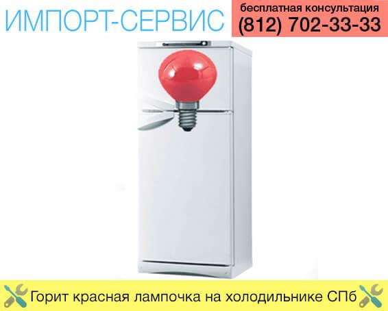 Горит красная лампочка на холодильнике Санкт-Петербург