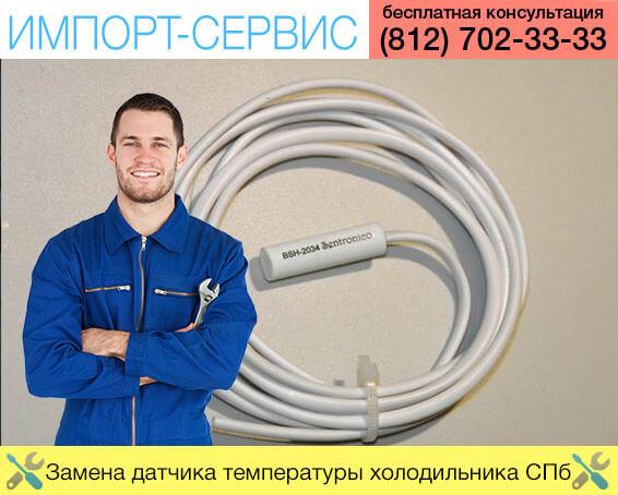 Замена датчика температуры холодильника Санкт-Петербург