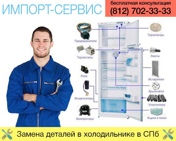 Замена деталей в холодильнике в Санкт-Петербурге