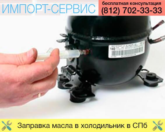 Заправка масла в холодильник в Санкт-Петербурге