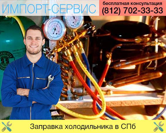 Заправка холодильника в Санкт-Петербурге