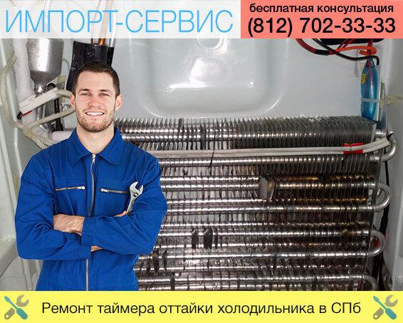 Неисправности и ремонт таймера оттайки холодильника в Санкт-Петербурге