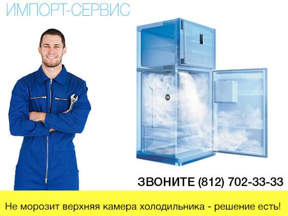 Не морозит верхняя камера холодильника