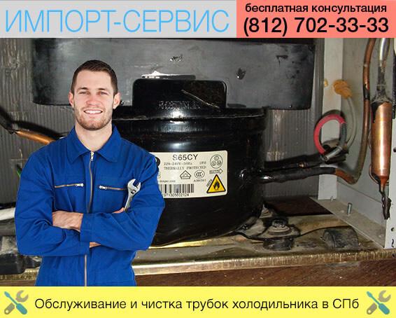 Обслуживание и чистка трубок холодильника в Санкт-Петербурге
