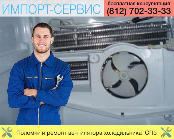 Поломки и ремонт вентилятора холодильника в Санкт-Петербурге