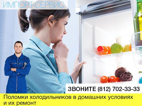 Поломки холодильников в домашних условиях