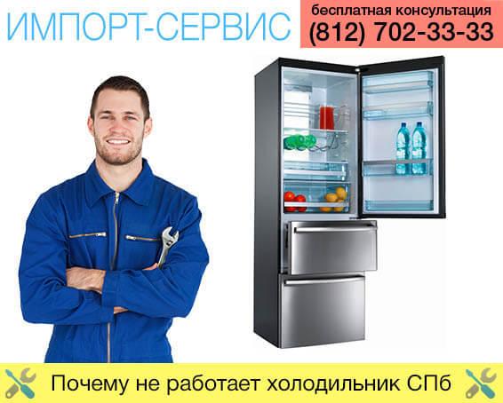 Почему не работает холодильник Санкт-Петербург