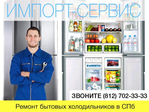 Ремонт бытовых холодильников в Санкт-Петербурге
