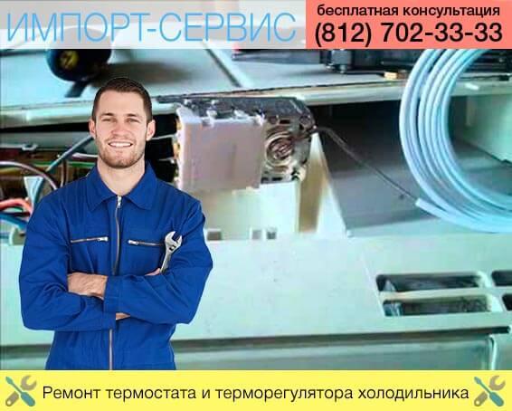 Ремонт термостата и терморегулятора холодильника в Санкт-Петербурге