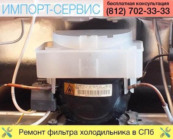 Ремонт фильтра холодильника в Санкт-Петербурге