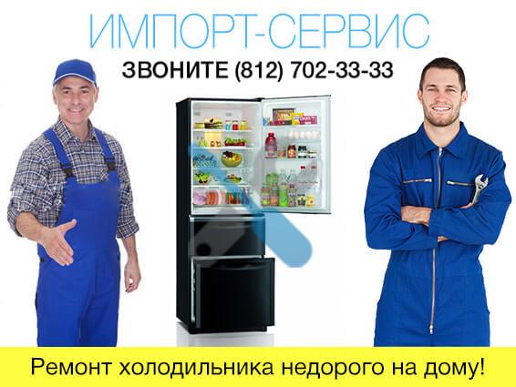 Ремонт холодильника недорого на дому