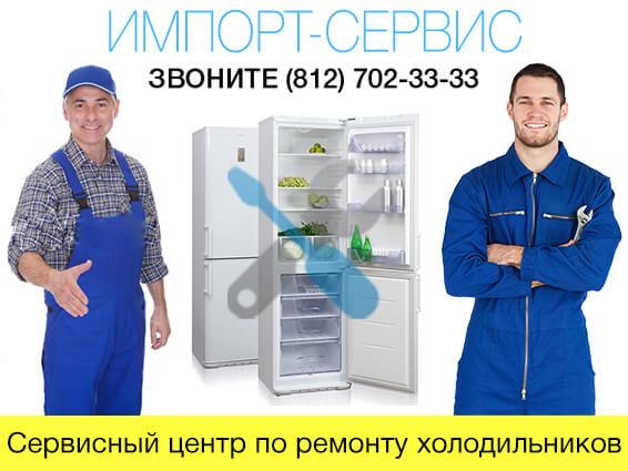 Сервисный центр по ремонту холодильников