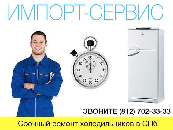 Срочный ремонт холодильников спб