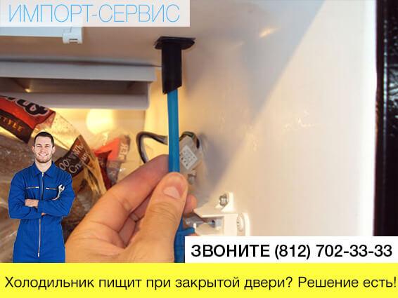Холодильник пищит при закрытой двери
