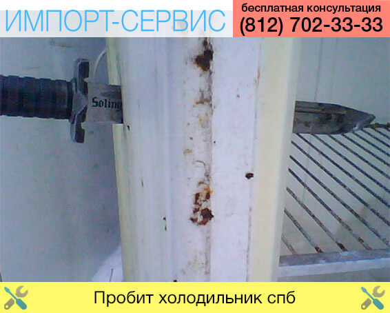 Пробит холодильник Санкт-Петербург