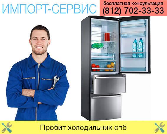 Пробит холодильник спб