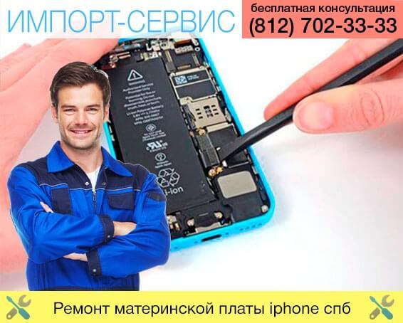 Ремонт материнской платы iPhone в Санкт-Петербурге
