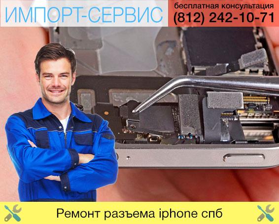 Ремонт разъема iPhone в Санкт-Петербурге