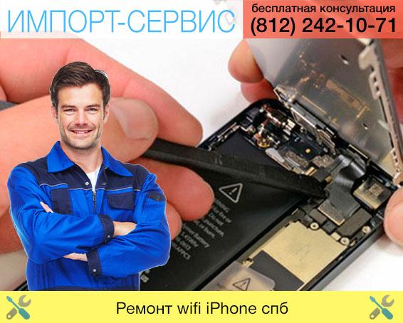Ремонт wifi iPhone в Санкт-Петербурге