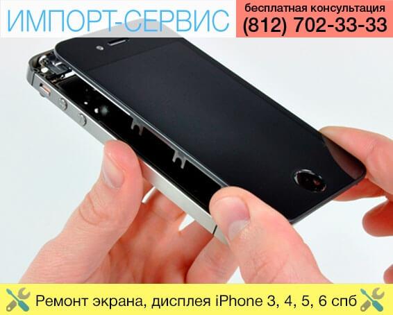 Ремонт экрана, дисплея iPhone 3, 4, 5, 6 в Санкт-Петербурге