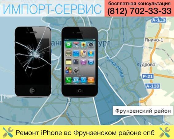 Ремонт iPhone во Фрунзенском районе в Санкт-Петербурге