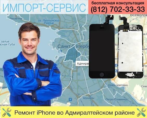 Ремонт iPhone в Адмиралтейском районе в Санкт-Петербурге