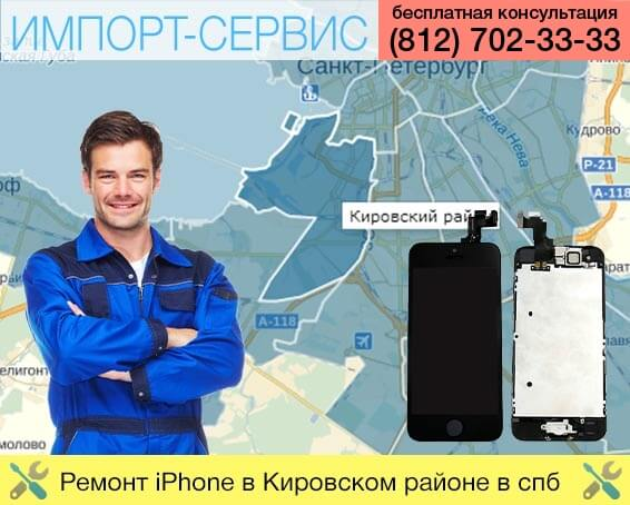 Ремонт iPhone в Кировском районе в Санкт-Петербурге