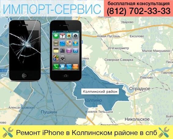 Ремонт iPhone в Колпинском районе в Санкт-Петербурге