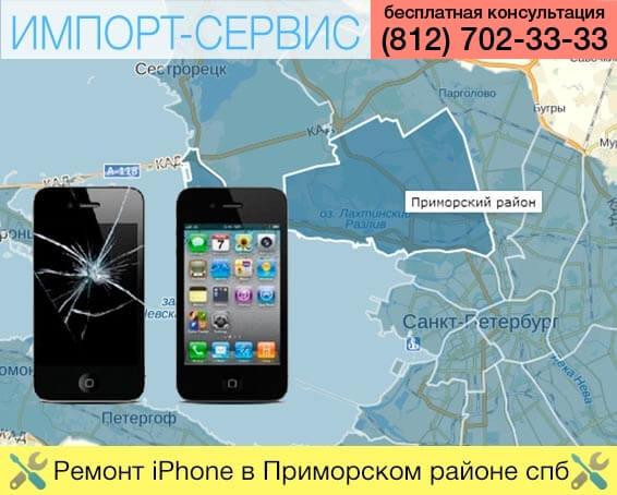 Ремонт iPhone в Приморском районе в Санкт-Петербурге