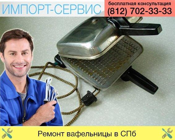 Ремонт вафельницы в Санкт-Петербурге