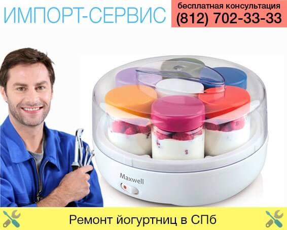 Ремонт йогуртниц в Санкт-Петербурге